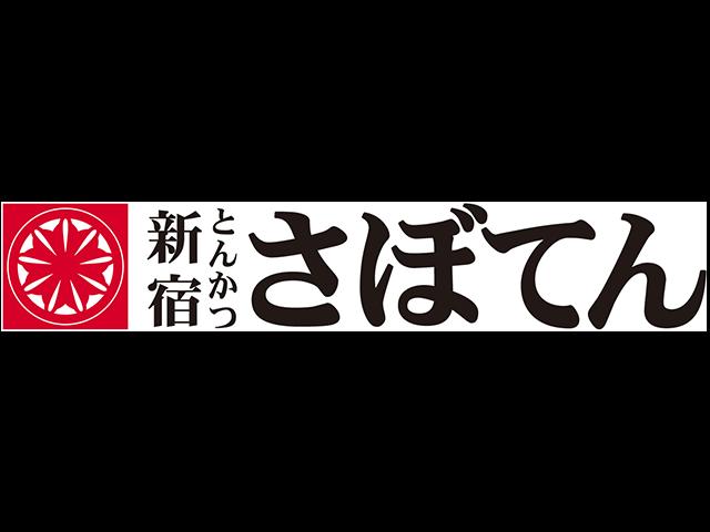 とんかつ新宿さぼてん 成田空港第1ターミナル店