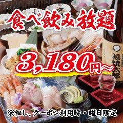 産直海鮮居酒家 浜焼太郎 枚方宮之阪店