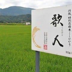 丹後特別栽培米こしひかり「歌人」