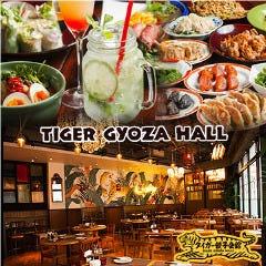 タイガー餃子会館 宇田川町店