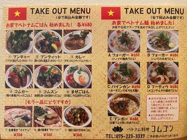 ベトナム料理 コムゴン 京都店 こだわりの画像