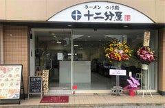 近江熟成醤油ラーメン 十二分屋 彦根店