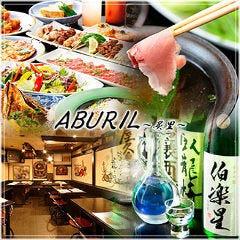創作料理居酒屋 ABURIL ~炙里~ 向ヶ丘遊園