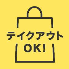 福岡市内全域デリバリーOK! ご自宅で楽しめるテイクアウト【16:00~21:30まで】