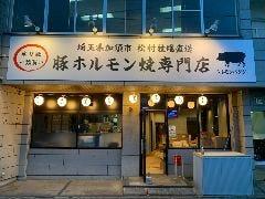 豚ホルモン焼専門店 ホルモンバグジー