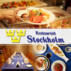 レストラン ストックホルム