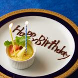お誕生日や記念日のサプライズに。