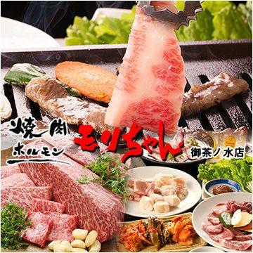 モリちゃん 御茶ノ水店