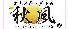 比内地鶏・天ぷら 秋風