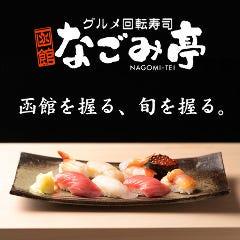 なごみ亭 函館七重浜店