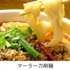 刀削麺・火鍋・西安料理 XI'AN(シーアン) 大宮店