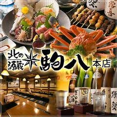 田町 和風居酒屋 駒八 本店
