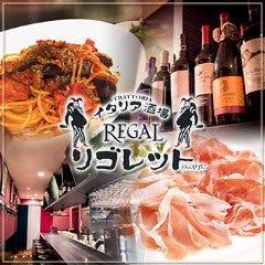 イタリア酒場 Regal リゴレット