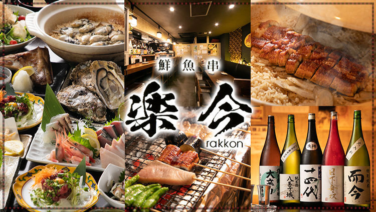 魚串×鮮魚 日本酒居酒屋 楽今