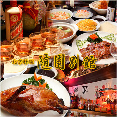 北京料理 随園別館 新丸ビル店