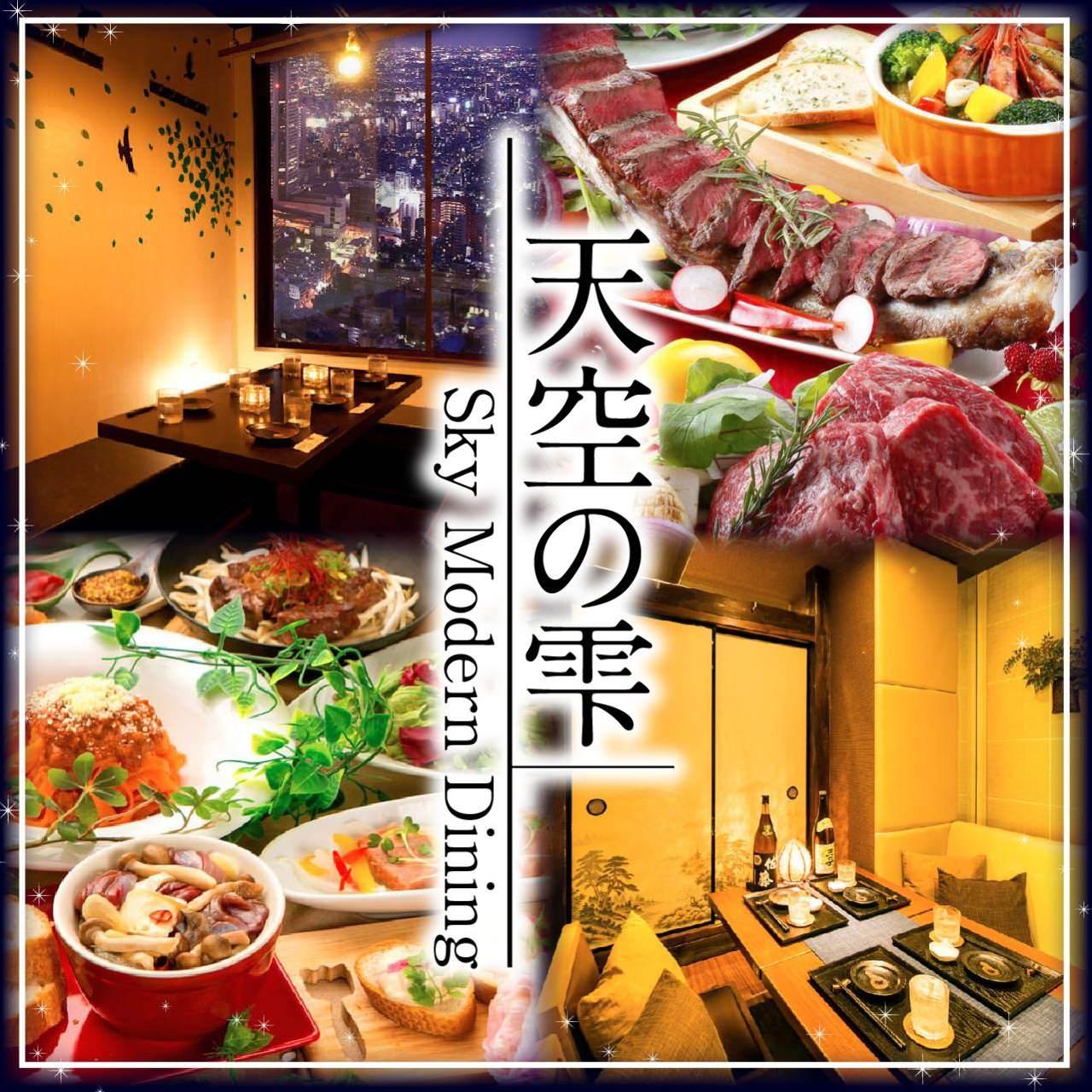 個室居酒屋 天空の雫 新宿東口店