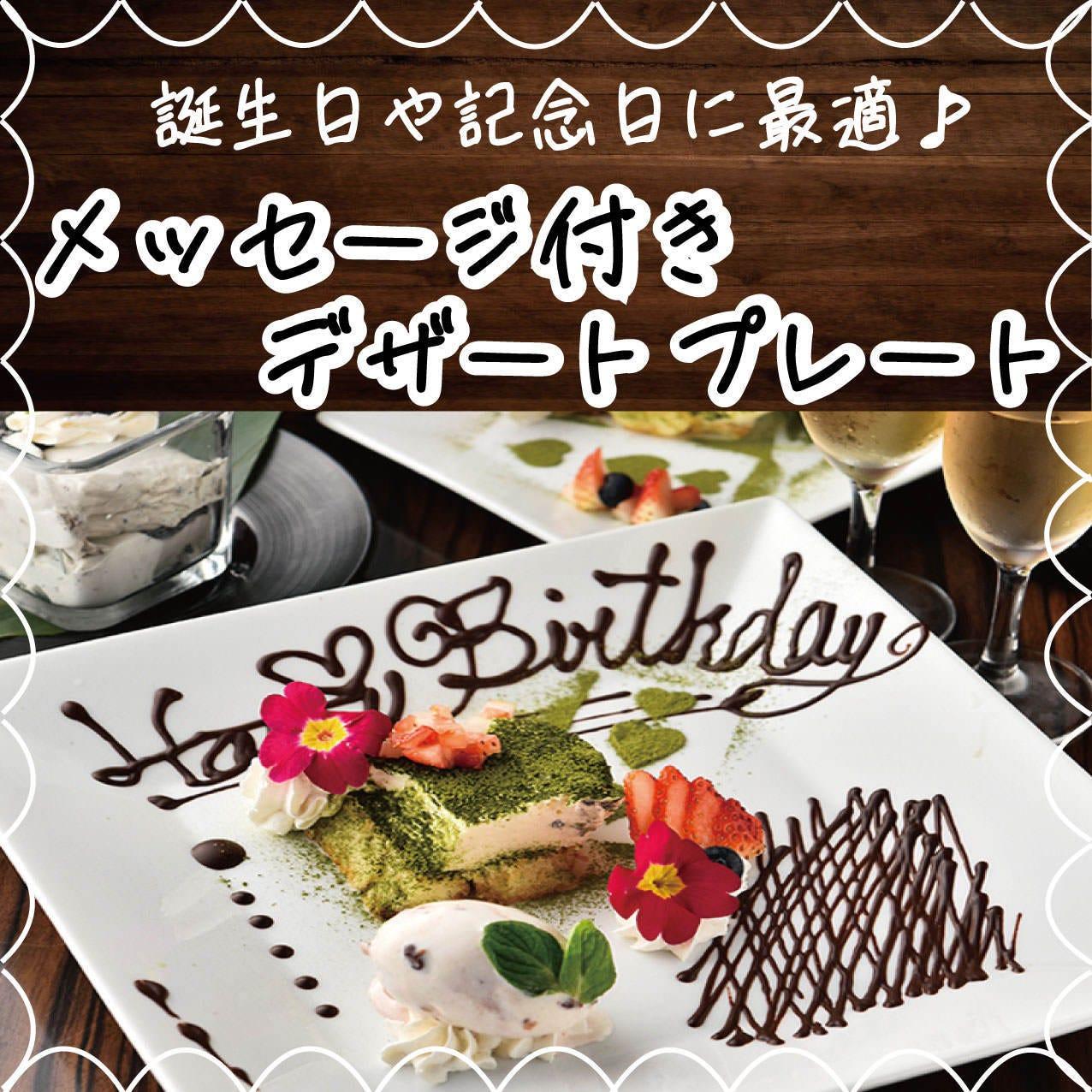 誕生日・記念日にサプライズ特典