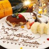 誕生日や記念日のお祝いにサプライズプレート無料プレゼント。