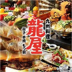 九州料理 龍屋