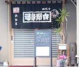 千代田吉野寿司 浜松店