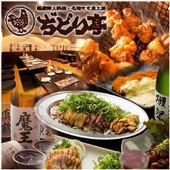薩摩郷土料理 ぢどり亭 阪急塚口店