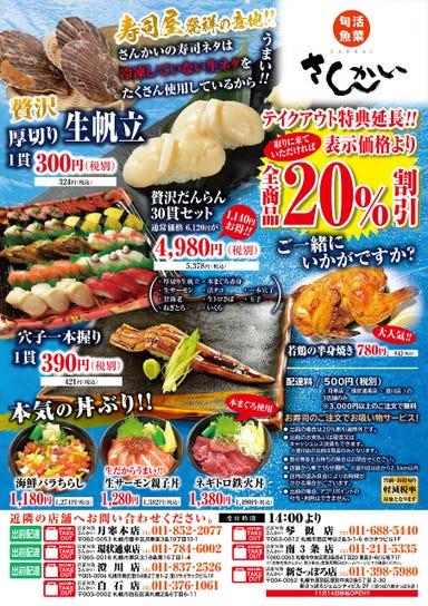活菜旬魚 さんかい 新札幌店 こだわりの画像