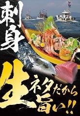 活菜旬魚 さんかい 新札幌店