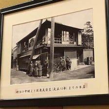 日本の食文化を守り続けて250余年
