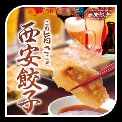 西安餃子 海老名店