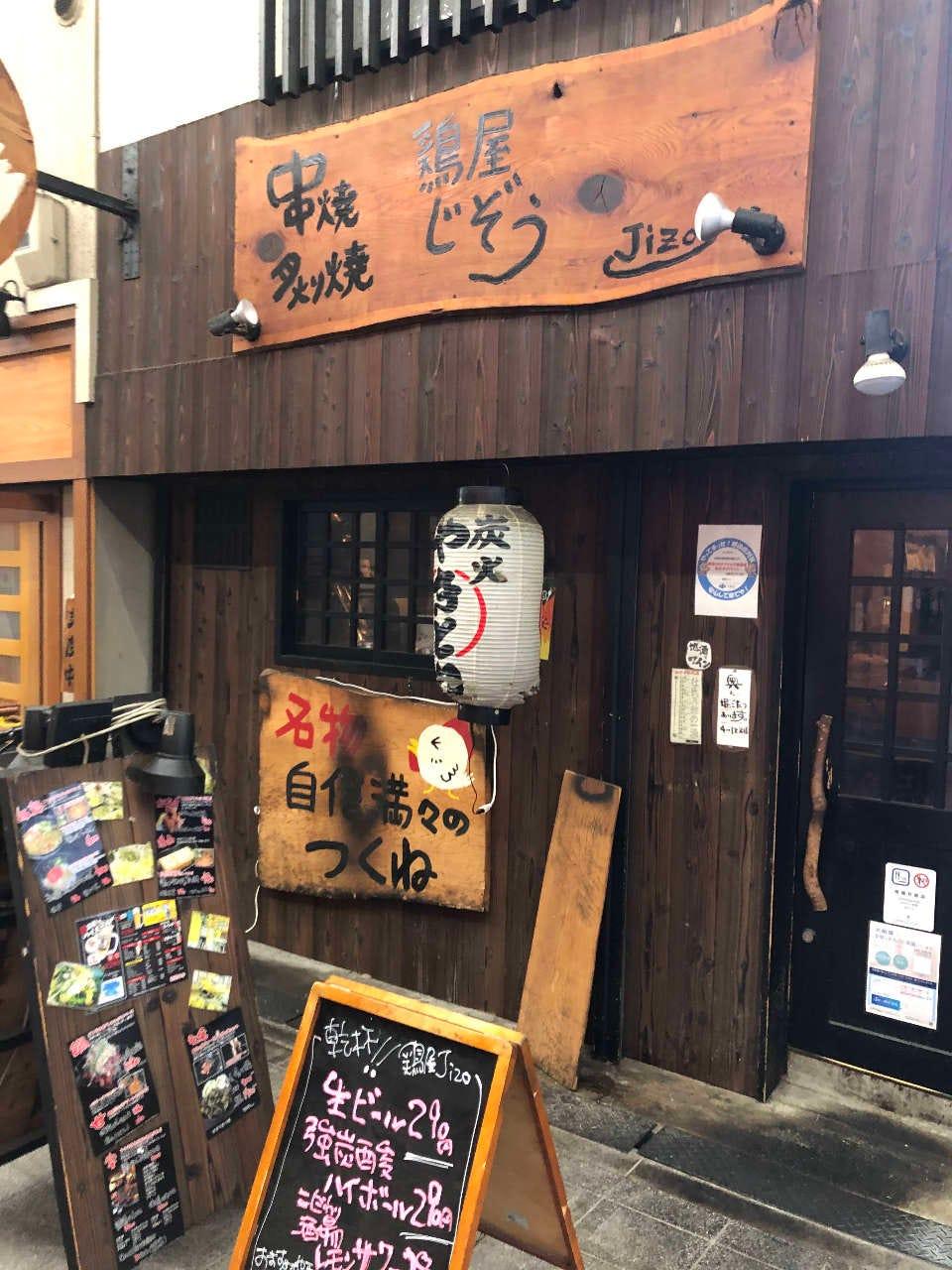 鶏屋 Jizo