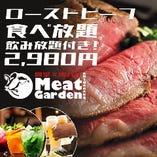 ≪自信あり≫2時間食べ飲み放題コースがオープン価格で2480円