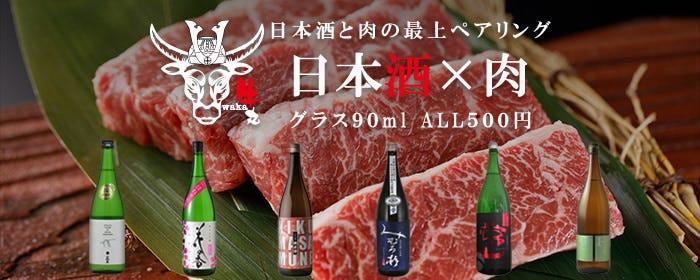 和牛焼肉 牛WAKA丸 新橋店
