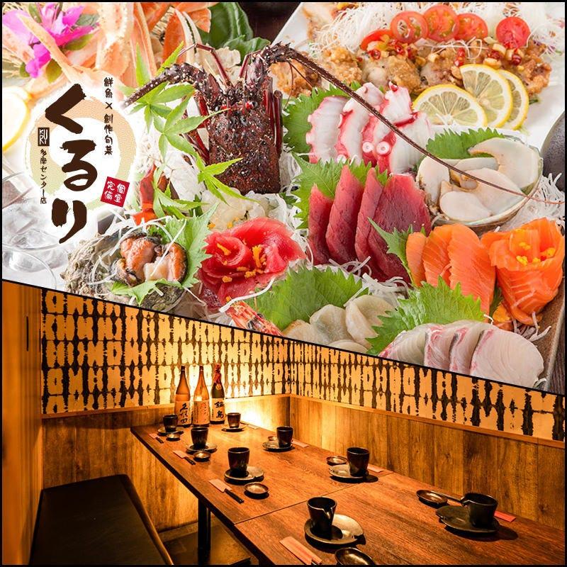 鮮魚 × 創作旬菜 くるり 多摩センター