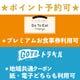 ※11/27~12/11大阪府少人数利用キャンペーン[2000P付与]停止中