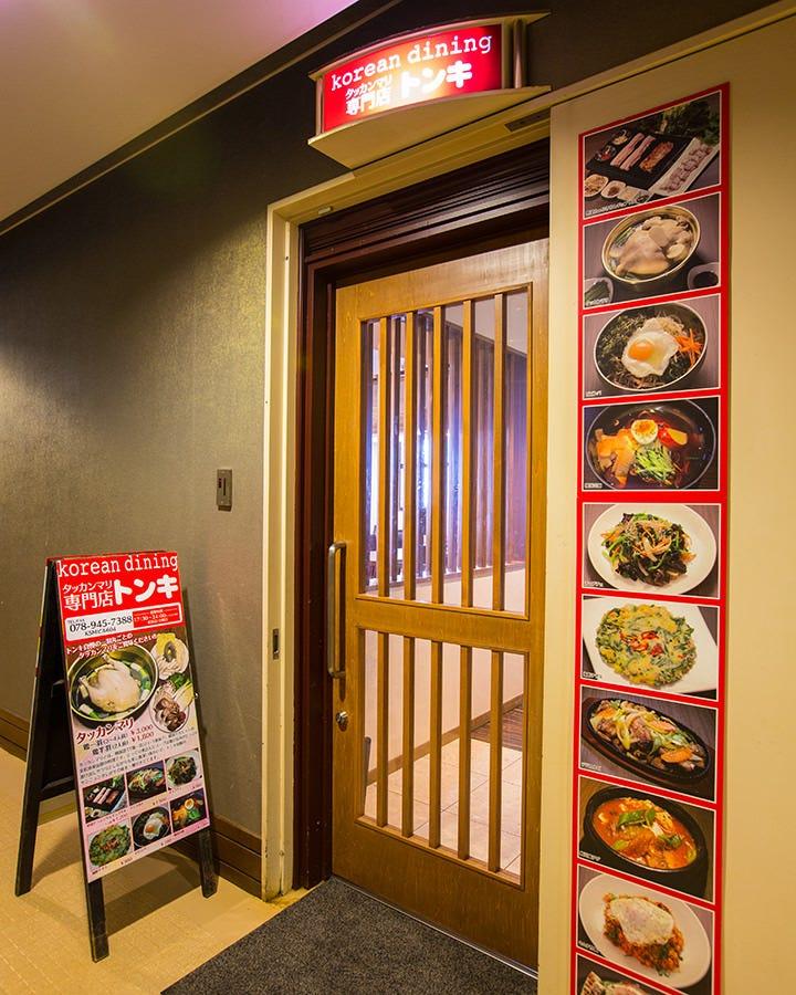 気軽に立ち寄れる韓国料理店