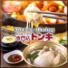 韓国料理・タッカンマリ専門店 トンキ 三宮店