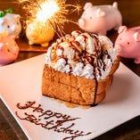 記念日&誕生日が盛り上がる♪「ハニートースト」1,500円(税込)
