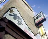 伏見に創業して約100年… 戦前から続く地元の老舗です。