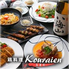 鶏料理 Kouraien 高麗園 東三国店