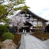 人気の観光地、高台寺までは歩いて数分です