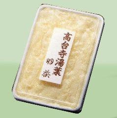 ◆高台寺ゆば《特製わり醤油がついております》