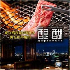 焼肉と夜景 食べ放題 醍醐お台場店