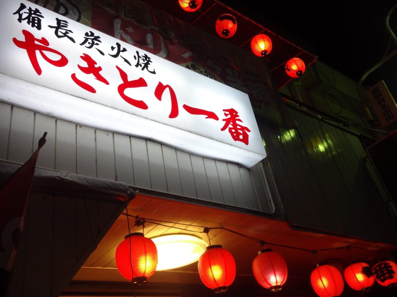 やきとり一番 霞ヶ関店