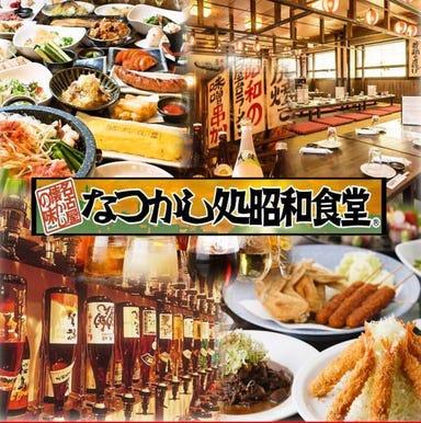 昭和食堂 名駅西口店 店内の画像