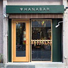 北欧ダイニング×貸切 ハナバー~HANABAR~ 池袋西口店