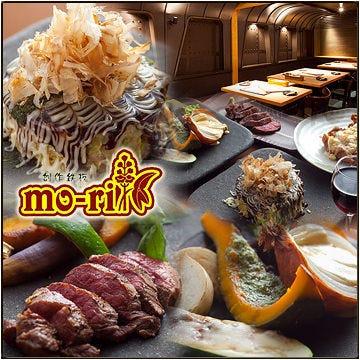 創作鉄板 mo-ri OAP店 コースの画像
