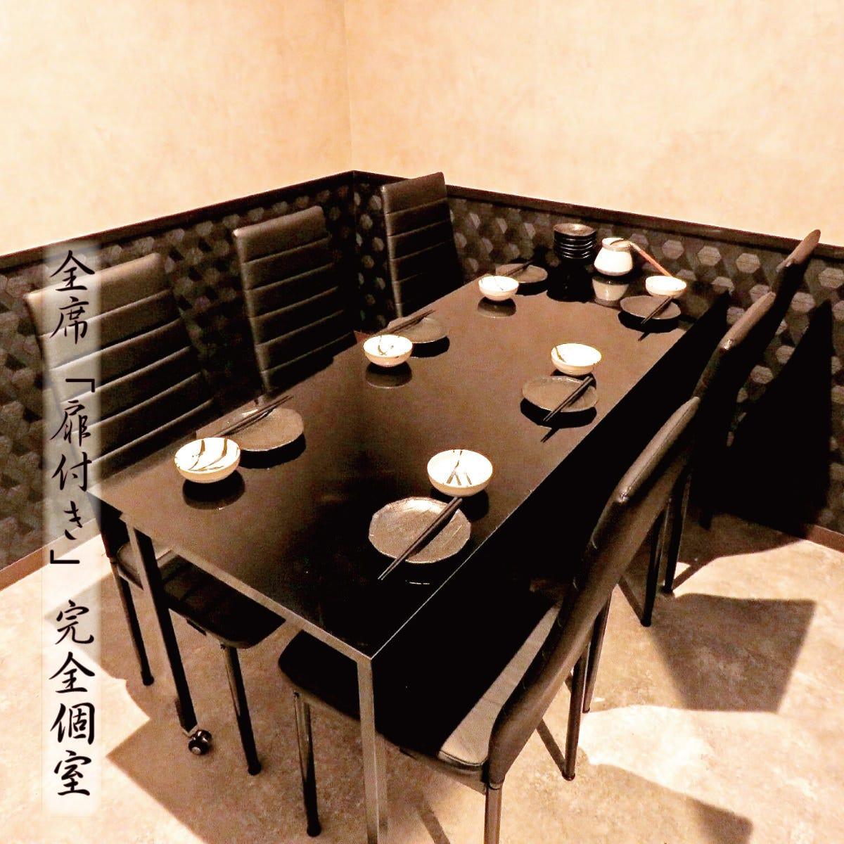全席異なる完全個室。 少人数の友人との飲みや、お食事に是非。