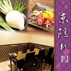 京野菜寿司と完全個室居酒屋 京隠れ 大宮東口店