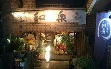 阪急塚口の隠れ家的お店