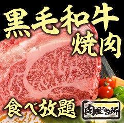 和牛焼肉食べ放題 肉屋の台所 田町店イメージ